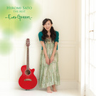 佐藤ひろ美 THE BEST -Ever Green-