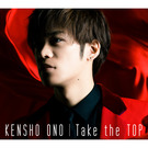 Take the TOP【豪華盤】