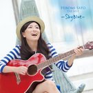 佐藤ひろ美 THE BEST -SkyBlue-